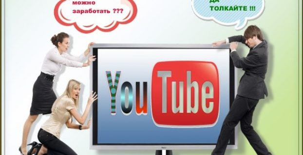 youtube zarabotok
