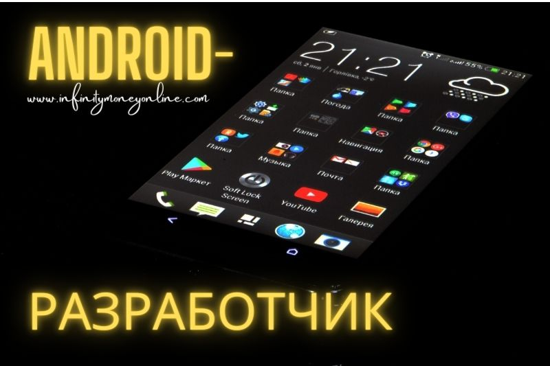 Android разработчик